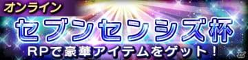 「聖闘士星矢 シャイニングソルジャーズ」レートバトル「セブンセンシズ杯」や小宇宙戦記イベント「新生・一輝(POG)襲来」が開催!