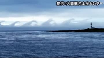 """津軽海峡にゴジラの大群出現?水平線に連なる""""大変珍しい""""現象発見…あの「恐山」も関係している可能性"""