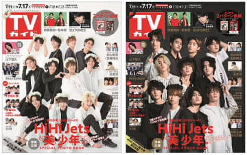 HiHi Jets&美 少年、2組コラボでTVガイド初表紙! 美 少年は本誌表紙に初登場