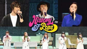 三浦大知・川畑要(CHEMISTRY)・上白石萌音・Little Glee Monster豪華共演! 『History of Pops 70's』を独占初配信!