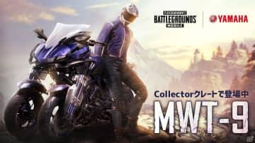 「PUBG MOBILE」ヤマハ発動機とのコラボが実施!初の2人乗り3輪バイク「MWT-9」が登場