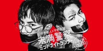 <未満警察 ミッドナイトランナー>(日本テレビ系) 中島健人&平野紫耀「ジャニーズW主演」で大サービス!毎回、細マッチョの上半身裸、主題歌もW