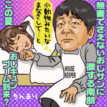 オジキュン続出『私の家政夫ナギサさん』はミスキャスト!?「西島秀俊なら…」