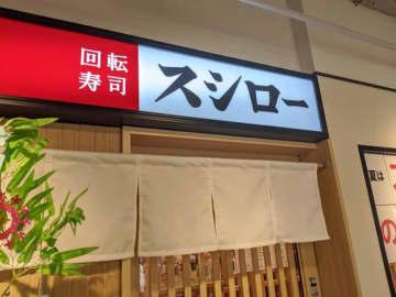 意外!スシローの社長が一番好きなお寿司ってマグロじゃないんだ…!