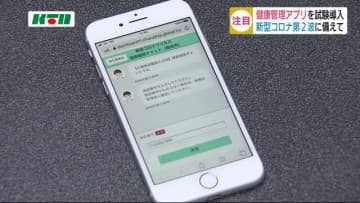 新型コロナ集団感染「クルーズ船」で活用の健康アプリ…長崎市の介護施設で試験導入へ