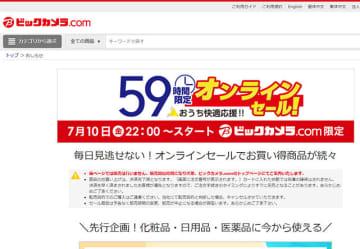 ビックカメラ、7月10日22時から「59時間限定オンラインセール」。5,000円分ギフトカードプレゼントのTwitterキャンペーンも