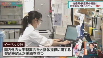 医療現場を守れ!北海道企業のスゴ技生きる! けいナビ 画像