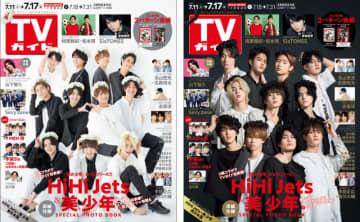 HiHi Jets&美 少年が雑誌「TVガイド」の表紙を飾る!「東日本版」と「西日本版」の2パターンで展開!
