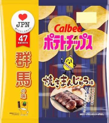 焼きまんじゅうポテチ カルビーが首都圏で発売