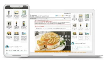 東急百貨店/接客AI「SELF LINK」利用者はEC客単価1.6倍に