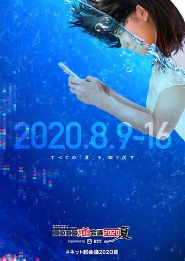 「ニコニコネット超会議2020夏」開催決定! コロナ状況下の夏は、ネットの力を最大限に活用して楽しむ