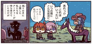 偽りの月に上陸した主人公たちだが…?「ますますマンガで分かる!Fate/Grand Order」第151話が公開