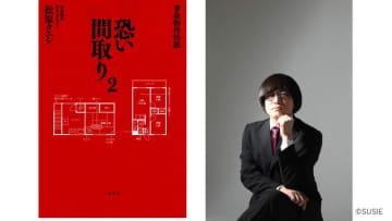 亀梨和也主演映画で話題の怪談本、第2弾ついに発売!「事故物件怪談 恐い間取り2」松原タニシ