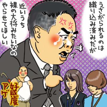 『ハケンの品格』宇野部長=塚地武雅に強烈拒否の声「ほんとにムリ!」