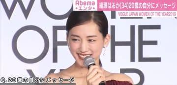 綾瀬はるか、20歳の自分にメッセージ「楽しんでって言いたい」
