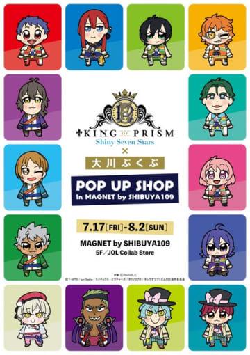 「KING OF PRISM×大川ぶくぶ」コラボ!描き下ろしグッズ登場 ポップアップショップ開催