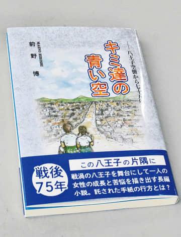 人物風土記関連 両親から「空襲」伝え聞き 前野さん 小説として出版