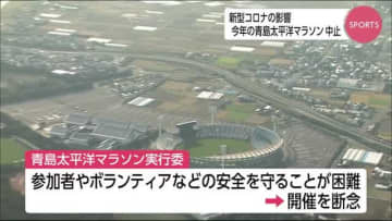青島太平洋マラソン開催中止 宮崎県宮崎市