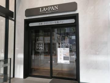 【新店情報】仙台駅東口 ラパン&トルチェ 高級食パン専門店が8月1日オープン予定