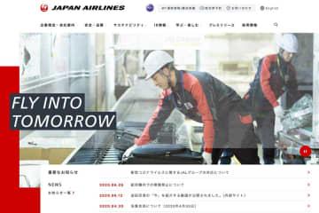 JAL、企業サイトをリニューアル サステナビリティなどの取り組み紹介強化 画像