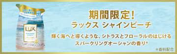 ラックス ボディソープ シャインビーチ 誕生、美しい海と⽩い砂浜がテーマ_千葉県⼀宮町に売上の⼀部を寄付