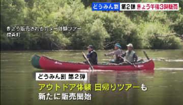 アウトドア体験も代金補助 好評の「どうみん割」第2弾発売へ 北海道 画像