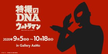 日本独自の特撮文化に注目!「特撮のDNA―ウルトラマン Genealogy」9月5日(土)より東京ドームシティにて開催決定