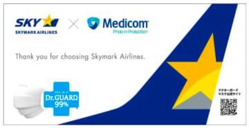 スカイマーク、乗客にマスクを配布 メディコムジャパン提供 画像