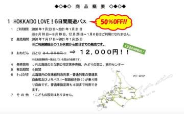 "JR北海道""お得すぎる切符""を発売 6日間乗り放題で…購入方法は? 画像"