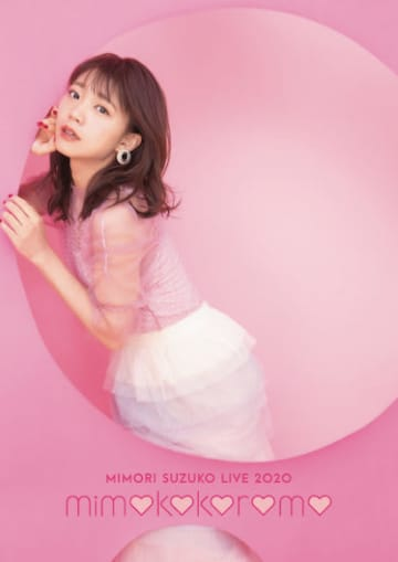 2020年8月26日発売、Mimori Suzuko Live 2020「mimokokoromo」Blu-ray & DVDダイジェスト映像が公開!