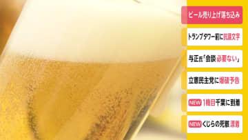 ビール売り上げ 落ち込み 外出自粛の影響で