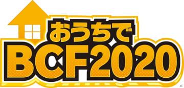 自宅から参加できるTCGイベント「おうちでBCF2020 大阪会場」が開催決定!店舗物販イベントの情報が公開