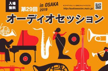 「オーディオセッションin OSAKA 2020」開催中止が決定