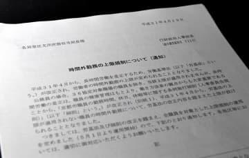 保健所職員の残業が最大251時間 過労死ライン超は延べ43人 京都市、コロナ感染拡大時
