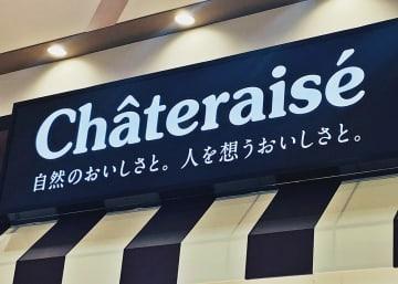諦めてたみんなに朗報! シャトレーゼの大人気アイス「販売なし」から一転、発売へ! 画像