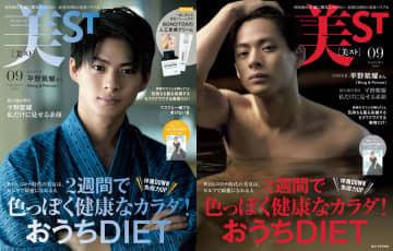 King&Prince平野紫耀が湯船につかり髪をかき上げる…『美ST』表紙に登場