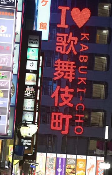 コロナ感染リスクを下げる「店と客の対策」とは 歌舞伎町で指導する医師に聞く【#コロナとどう暮らす】 画像