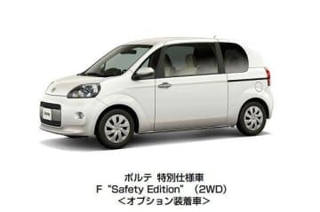 トヨタ「ポルテ」と「スペイド」特別仕様車 安全・安心装備を充実 画像