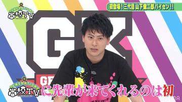 三代目JSB・山下健二郎が『GENE高』に参戦!先輩の「いっぱい秘密知ってるからな」にGENEもドキドキ