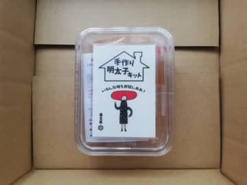 福太郎の、手作り明太子キット