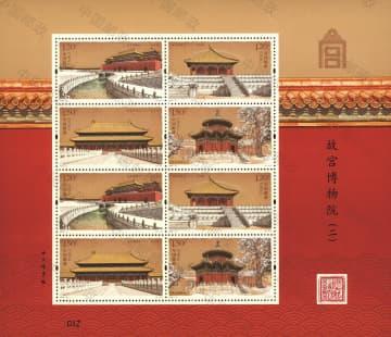 中国郵政、「故宮博物院(二)」特殊切手を発行