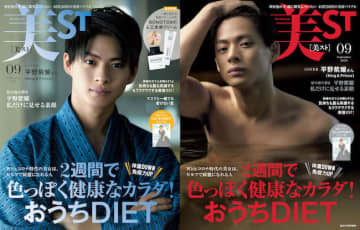 King&Prince・平野紫耀『美ST』表紙に2度めの登場!表紙は2パターン!