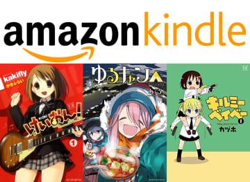 『けいおん!』も『ゆるキャン△』も77円。Kindleで芳文社70周年記念セール開催中