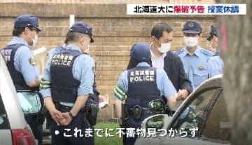 北海道大学に爆破予告 授業は休講に ネット掲示板に書き込み 北海道札幌市