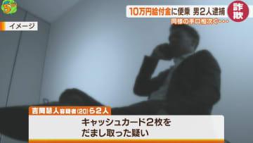 10万円給付金に便乗し特殊詐欺 男2人逮捕 広島