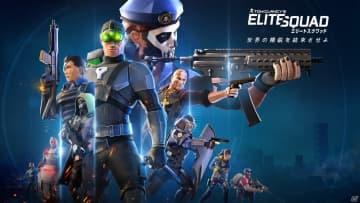 ユービーアイの新作モバイルゲーム「Tom Clancy's Elite Squad」が8月27日に配信決定!