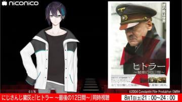 黛灰と『ヒトラー ~最期の12日間~』の同時視聴がニコニコ生放送にて決定!
