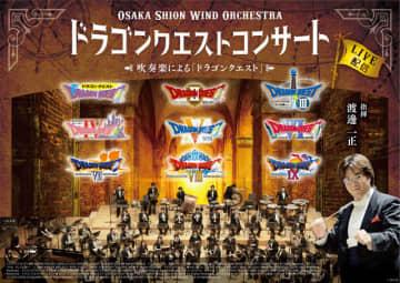 「ドラゴンクエストコンサート」無観客LIVE配信! 日本初、吹奏楽による迫力のサウンドで蘇る!