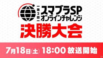 「第2回 スマブラSP オンラインチャレンジ決勝大会」が7月18日18時よりOPENREC.TVにて放送決定!