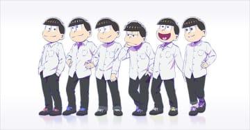 「おそ松さん」初のオフィシャルファンクラブ開設! 6つ子がコメント「俺たちニートだよ?童貞だよ?だれが入るの?」